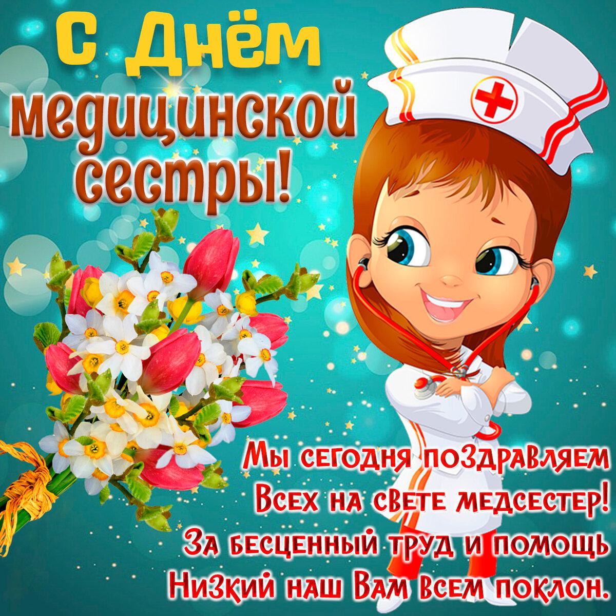 Медицинские поздравления с днем медика